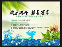 端午节小区活动海报