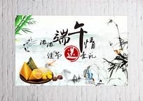 古风端午节海报模板