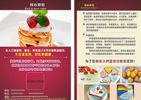 烘焙文化糕宣传单cdr