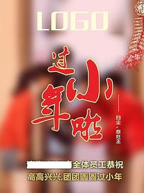 红色小年海报cdr