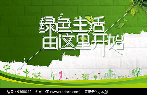 环保公益海报psd分层素材图片