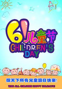 六一儿童节创意宣传海报设计
