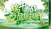 绿色端午节海报