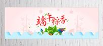 清新端午节淘宝海报
