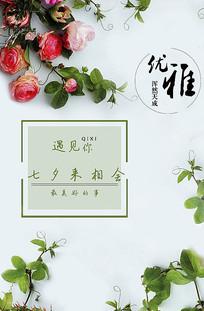 清新七夕海报psd