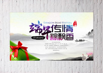 水墨风端午节海报