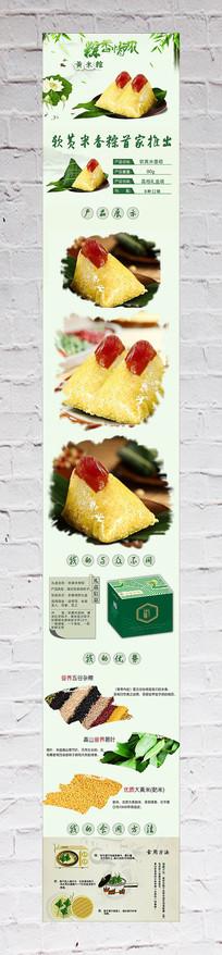 淘宝端午节粽子详情页设计