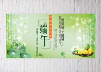 五月五端午节清新海报设计