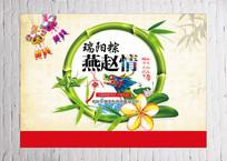 五月五端午节宣传海报