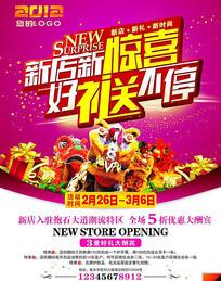 新店开业宣传单cdr