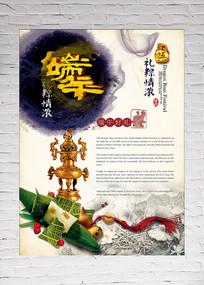 中国风端午情浓海报
