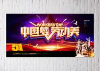 中国梦五一海报设计