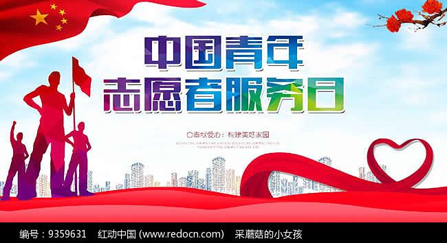 中国青年志愿者公益宣传海报其他素材免费下载 红动网
