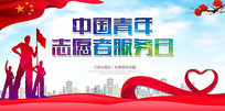 中国青年志愿者公益宣传海报