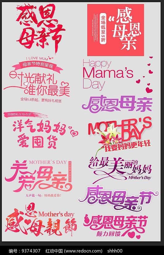 2018全款母亲节字体设计