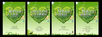 爱护环境公益广告设计