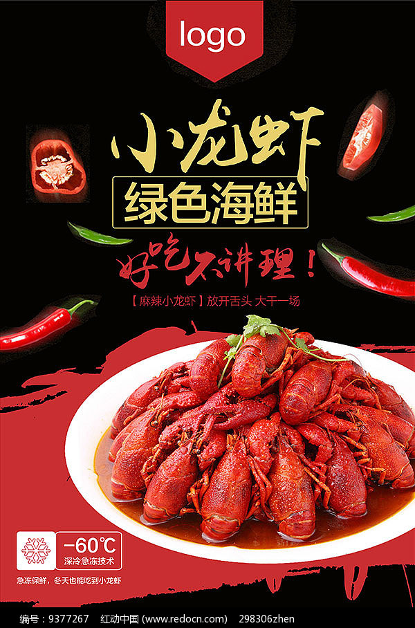 绿色小龙虾美食海报PSD其他素材免费下载 红动网
