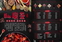美味私房菜菜单设计模板PSD