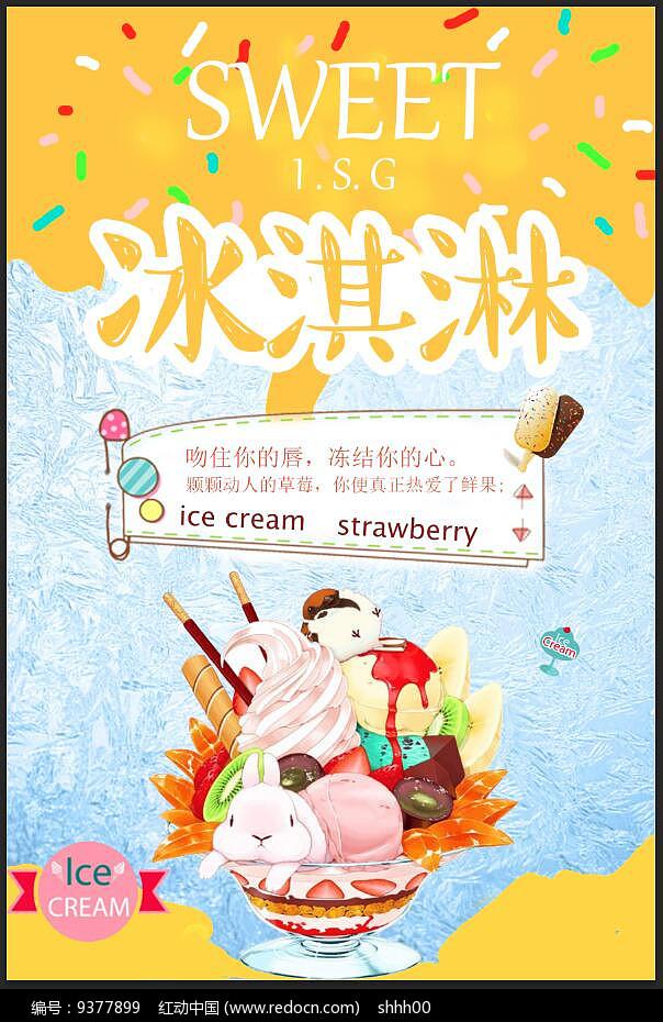 夏日凉爽可爱的冰激凌海报图片