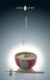 一粒米开始公益海报设计