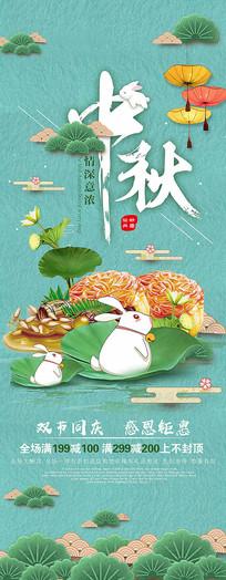 中秋节活动x展架海报