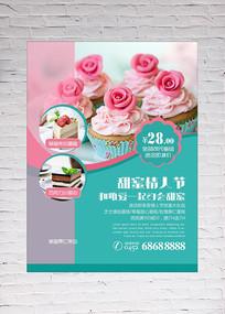 蛋糕店情人节海报