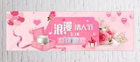 粉色情人节淘宝海报