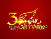 辉煌周年庆典35年
