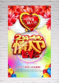 情人节海报模板