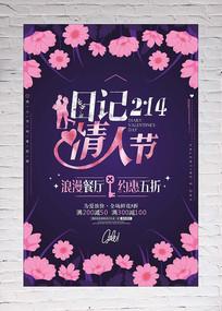 情人节海报设计