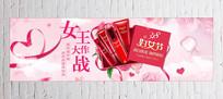 38妇女节淘宝海报