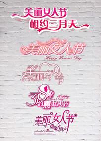 38女人节艺术字体设计