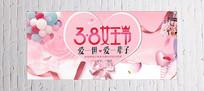 38女王节淘宝海报