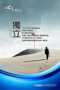 独立企业文化海报psd