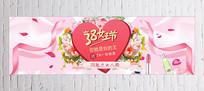 粉色38女王节淘宝海报
