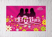 妇女节快乐海报设计