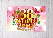 魅力38妇女节海报