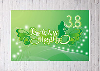 绿色调女人节海报