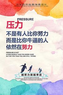 努力企业文化海报psd4