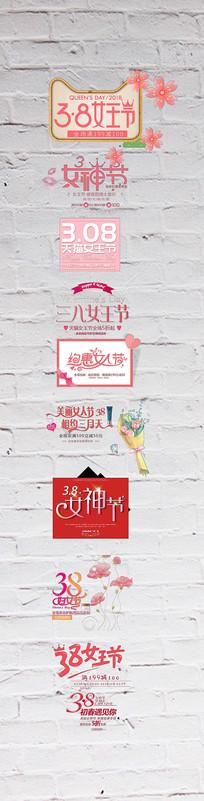 女神节女王节艺术字体素材