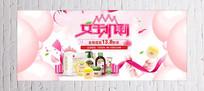 女王节淘宝天猫海报