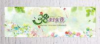 清新淘宝妇女节海报