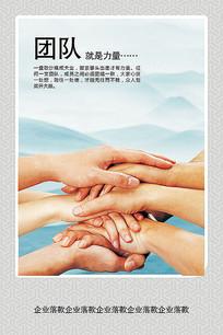 团队合作企业文化海报psd