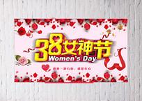 绚丽玫瑰女神节海报