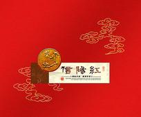 中国红信阳红茶叶包装