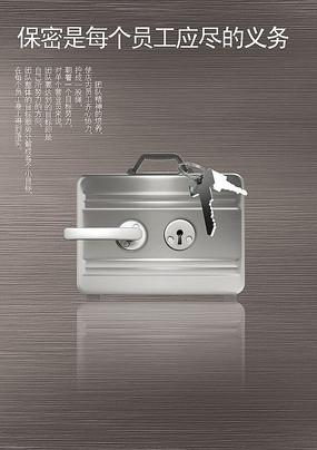 保密企业文化海报务psd