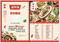 餐馆菜单免费素材