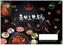 餐馆火锅菜单素材