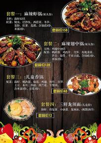 餐厅菜单套餐类素材