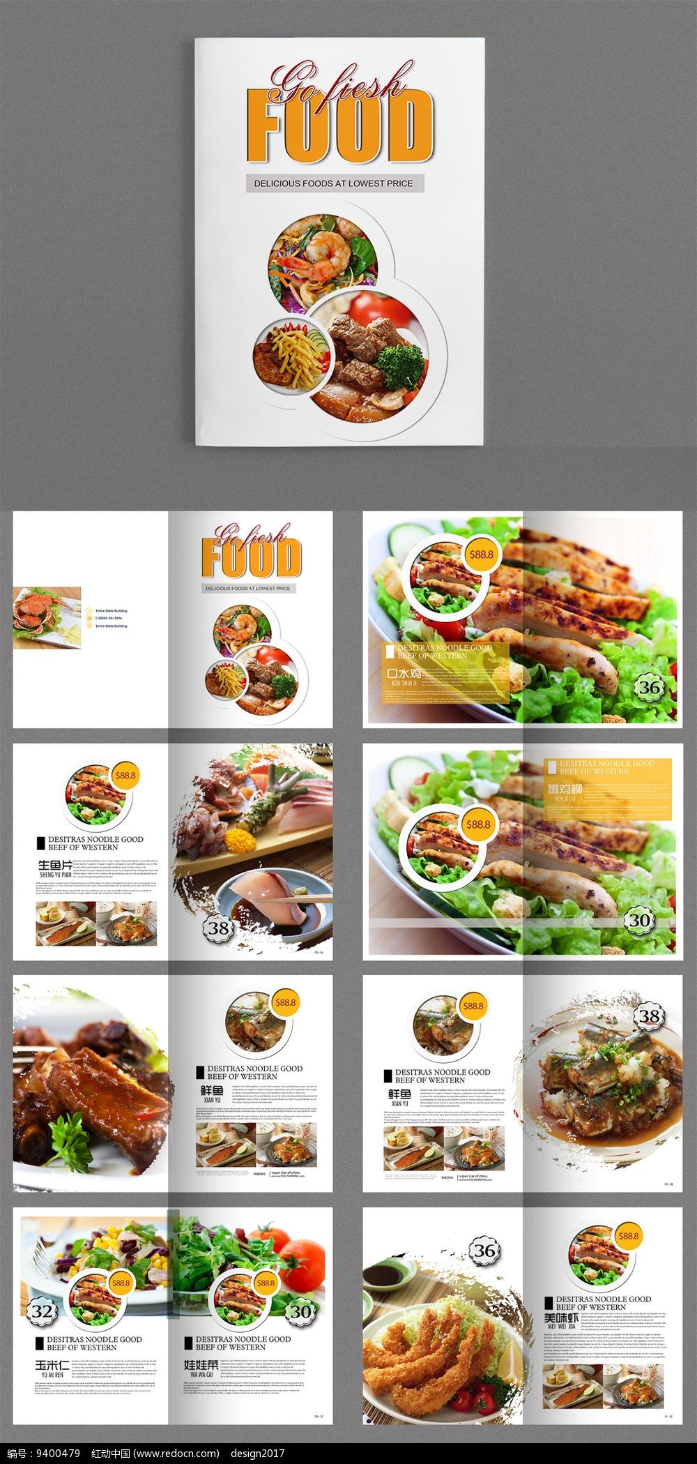 橙色时尚餐厅酒店食品宣传美食画册模板图片